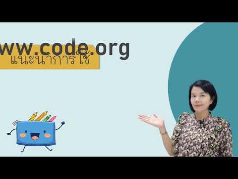 แนะนำการใช้-www.code.org-by-Ar