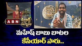 మహేష్ బాబు బాటల కేసీయార్ సారు..    Enkati Funny Conversation    Kirrak News    ABN Telugu - ABNTELUGUTV