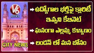 TS Govt Cabinet Meeting | Balkampet Yellamma Kalyanam | Protocol Issue | V6 Hamara Hyderabad News - V6NEWSTELUGU