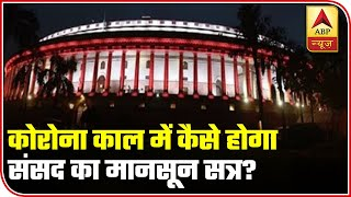 Monsoon Session of Parliament to be held differently due to Corona - ABPNEWSTV