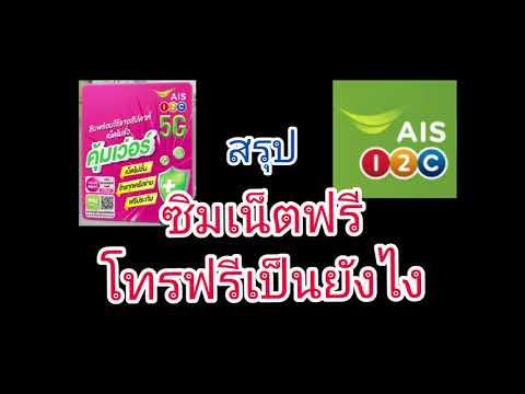สรุป-ซิมเน็ตฟรีโทรฟรีของ-AIS-o