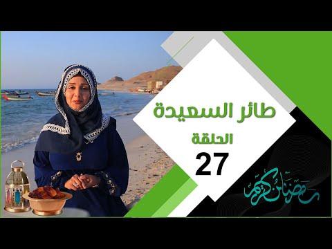 طائر السعيدة 3 مع مايا العبسي | الحلقة السابعة والعشرين 27