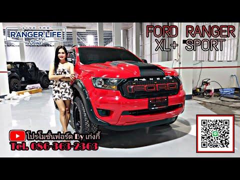 รีวิวฟอร์ด-New-Ford-Ranger-Ope