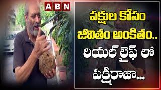 పక్షుల కోసం జీవితం అంకితం..   Rakesh Khatra Face To Face   Delhi   ABN Telugu - ABNTELUGUTV
