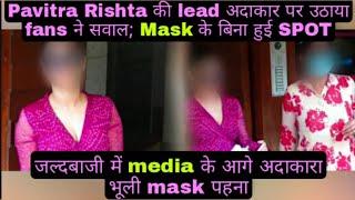 Mask ना पहने के कारण यह Pavitra Rishta अदाकारा पर उठाया fans ने सवाल; जल्दबाज़ी में भूलि अपना mask - TELLYCHAKKAR