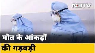 Safdarjung Hospital ने Corona से हुई मौतों को छिपाया ? - NDTVINDIA
