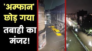 Cyclone Amphan: अम्फान ने मचाई तबाही, Kolkata Airport flooded | India News - ITVNEWSINDIA