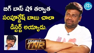Sampoornesh Babu was very disturbed after Bigg Boss Show - Director Sai Rajesh | Frankly With TNR - IDREAMMOVIES