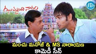 Manchu Manoj backslashu0026 MS Narayana Comedy Scene | Jhummandi Naadam Movie Scenes | Mohan Babu | Taapsee - IDREAMMOVIES