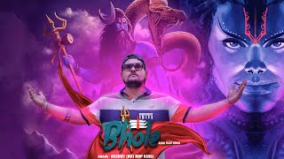 BHOLE   Best Trance Mix   Akki Rap King   Bholenath DJ Song   Sawan Special Song - BHAKTISONGS
