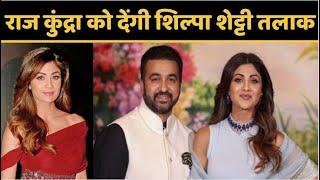 Raj kundra और शिल्पा शेट्टी अब होंगे अलग, शिल्पा देंगी तलाक - AAJKIKHABAR1