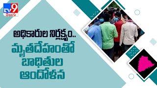 అధికారుల నిర్లక్ష్యం.. మృతదేహంతో బాధితుల ఆందోళన - TV9 - TV9