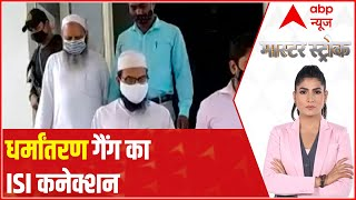 Conversion racket and its ISI link; Know all about it | Master Stroke - ABPNEWSTV