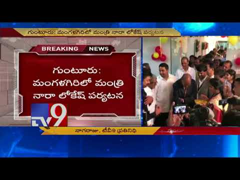 connectYoutube - IT companies queue up in Guntur! - TV9