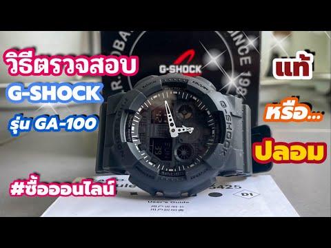 วิธีดู-G-SHOCK-รุ่น-GA-100-แท้