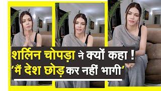 शर्लिन चोपड़ा ने क्यों कहा ! 'मैं अंडर ग्राउंड नहीं हुई हूं, देश छोड़ कर नहीं भागी'   Sherlyn Chopra - ZEENEWS