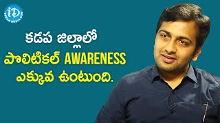 Political Awareness is more in Kadapa District - IPos Probationer A Venkateshwar Reddy - IDREAMMOVIES