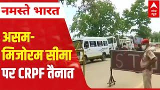 Assam Vs Mizoram: CRPF deployed at the borders - ABPNEWSTV