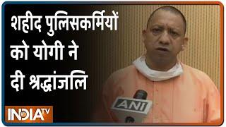 कानपुर एन्काउंटर: UP पुलिस पर सबसे बड़ा हमला, सीओ समेत 8 पुलिसकर्मी शहीद, CM योगी ने दी श्रद्धांजलि - INDIATV