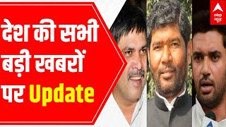 Big Headlines of the day | Bihar Politics | PM Modi | Ram Mandir Controversy - ABPNEWSTV