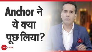 Live Debate में Anchor ने ये क्या पूछ लिया ? | Aman Chopra | Zee News Anchor | Abdul Razzaq Khan - ZEENEWS