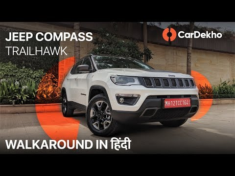 Jeep Compass Trailhawk 2019 India Walkaround | Specs, Features, Expected Price and More! |