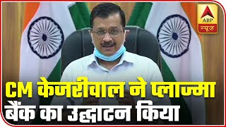Delhi CM inaugurates India's first plasma bank - ABPNEWSTV