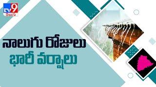 Telangana Weather Update  : రాగల నాలుగు రోజుల్లో భారీ వర్షాలు పడే అవకాశం - TV9 - TV9
