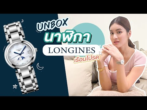 Unbox-Longines-รุ่น-PrimaLuna-