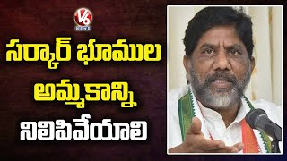 CLP Leader Bhatti Vikramarka To Complaint Governor Over Govt Land Sale Issue | V6 News - V6NEWSTELUGU