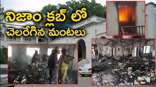 Fire breaks out at Nizam Club in Hyderabad   NizamClub   TFPC - TFPC