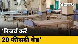 Delhi सरकार का Private Hospitals को आदेश- रिजर्व करें 20 फीसदी बेड - NDTVINDIA
