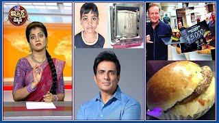 iSmart News:  సోనూసూద్ పై అభిమానంతో టీవీ పగలగొట్టిన బుడ్డోడు | రూ.3.45 లక్షల ఖరీదైన బర్గర్ - TV9 - TV9