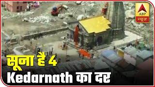 Covid-19 impact: Silent Savan at Kedarnath this year - ABPNEWSTV
