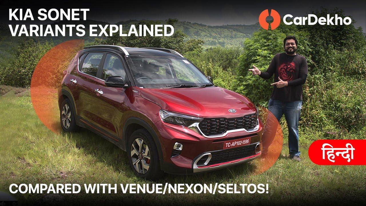 Kia Sonet Variants Explained (हिंदी) | Real View Of All Variants! | HTE, HTK, HTK+, HTX, HTX+ & GTX+