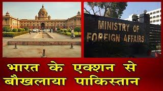 भारत के एक्शन से बौखलाया पाकिस्तान, दूतावास के अधिकारी को समन भेजा - IANSLIVE