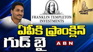 ఏపీకి ఫ్రాంక్లిన్ గుడ్ బై   Franklin Templeton Company Goodbye to AP   ABN Telugu - ABNTELUGUTV