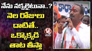 BJP Leader Etela Rajender Warns Police Dept And TRS Leaders | V6 News - V6NEWSTELUGU