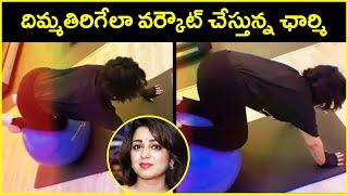 Actress Charmi Kaur Mind Blowing Workout | Producer Charmi Kaur | Rajshri Telugu - RAJSHRITELUGU