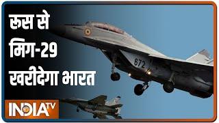चीन से तनाव के बीच भारत-रूस के बीच बड़ी डिफेंस डील, 21 MiG-29 खरीदेगा भारत - INDIATV