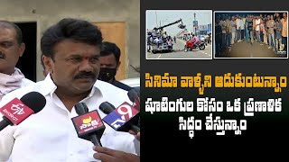 Talasani Srinivas Yadav About Chiranjeevi And To Resume Film Shootings | IG telugu - IGTELUGU