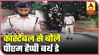 PM Modi pens birthday wishes to Supaul's constable - ABPNEWSTV