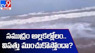 East Godavari :  ఉప్పలగుప్తం మండలంలో అల్లకల్లోలంగా సముద్రం ఆందోళనలో తీరం ప్రాంత ప్రజలు - TV9 - TV9