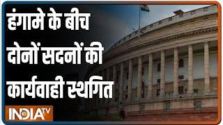 Monsoon Session: संसद के दोनों सदनों में जोरदार हंगामा, Lok Sabha और Raya Sabha स्थगित - INDIATV