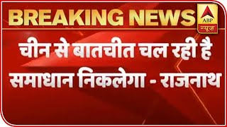 Perceptional difference at LAC, will resolve issue with China: Rajnath Singh - ABPNEWSTV