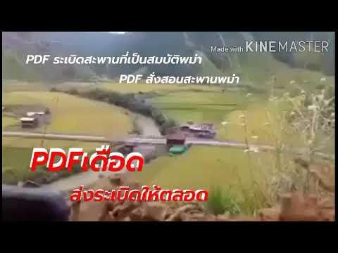 วางระเบิดสะพาน-ผลงานของPDFเขตส