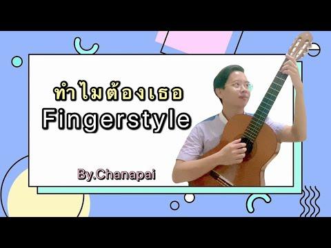 ทำไมต้องเธอ-fingerstyle-|-[กัน
