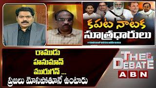 Prof Nageshwar Comment On Political Parties ideologies | The Debate With Venkata Krishna | ABN Telug - ABNTELUGUTV