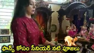 ఫాన్స్ కోసం సీనియర్ నటి పూజలు  | Hema Malini Perform Puja Video | TFPC - TFPC
