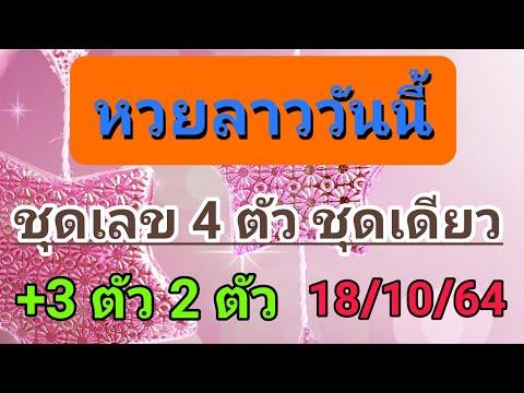 แนวทางหวยลาว-เลข-4-ตัวตรง-18/1